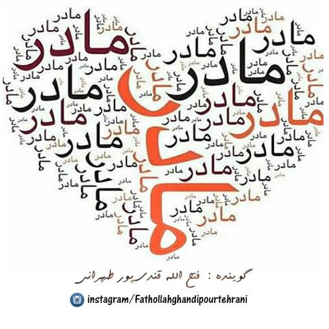 دانلود دکلمه جدید فتح الله قندی پور طهرانی به نام مادر